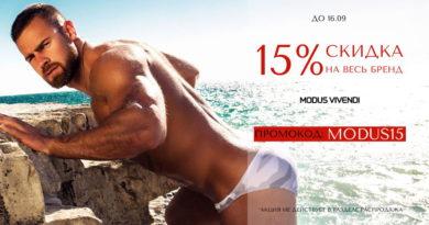 15% скидка на весь бренд Modus Vivendi