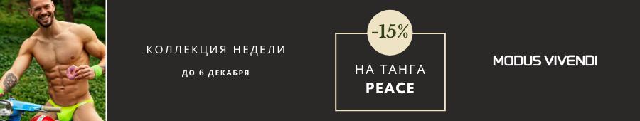 Товар Недели - PEACE - 15%