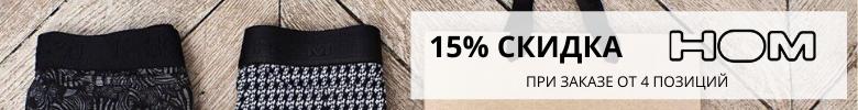 Французское белье HOM с 15% скидкой