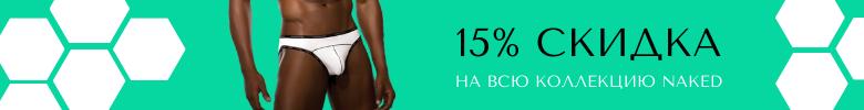 15% на Naked