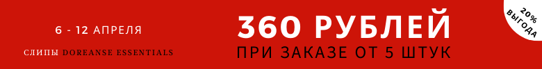 Doreanse за 360 рублей