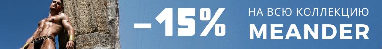 15% скидка на коллекцию Meander