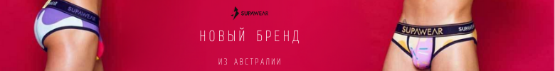 SUPAWEAR - новый бренд