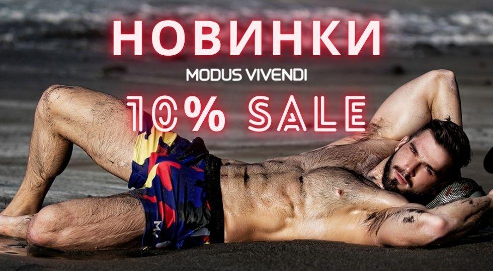 Новинки от Modus Vivendi